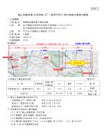 別紙2 館山自動車道(木更津南 JCT~富津竹岡 IC 間)4車線化事業の概要