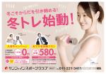 0円 - サンシャインスポーツクラブ