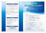 フライヤー - 物質・材料研究機構