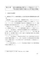 第3章 意匠の国際登録に関するハーグ協定のジュネーブ改正協定を適切