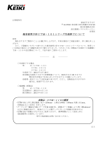 超音波厚さ計UTM-101シリーズ生産終了について