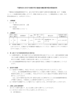 千葉県長生合同庁舎飲料用自動販売機設置事業者募集要項(PDF