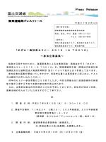「めざせ!海技者セミナー 2015 IN TOKYO」 ~参加企業