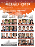 SEFC2015パンフレット - 東京工業大学建築物理研究センター