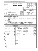 加治木会場参加企業 - 鹿児島県建設業協会