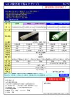 LED蛍光灯(省エネタイプ)