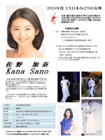 2015年度 ミス日本みどりの女神 紹介資料