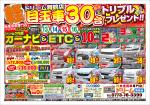 台 台 台 - 舞鶴市・福知山市で軽未使用車販売の専門店|ドリーム舞鶴