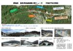 原地区 新名神高速道路工事ニュース (平成27年2月版)