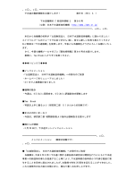 。o。。o。 - 日本下水道新技術機構