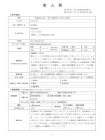求 人 票 - 早稲田大学