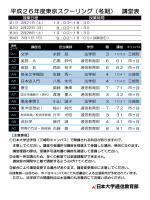 冬期 - 日本大学通信教育部