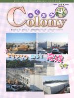 新春 - 福岡コロニー