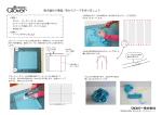 裂き編みテープの作り方