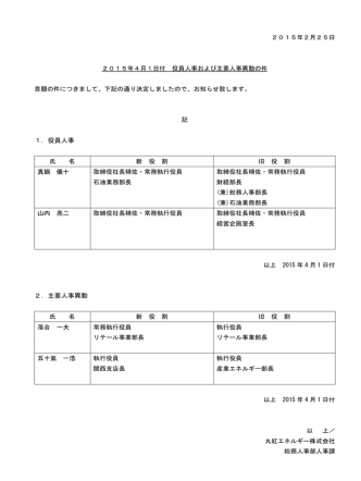 2015年4月1日付 役員人事および主要人事異動の件