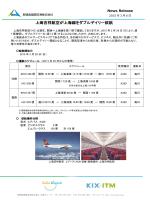 上海吉祥航空が上海線をダブルデイリー就航
