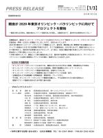 【G2020】プレスリリース - 銀座街づくり会議 銀座デザイン協議会
