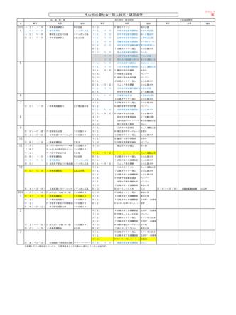 2015行事日程案