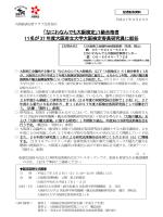 「なにわなんでも大阪検定」1級合格者 11名が 27;pdf