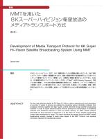 MMTを用いた 8Kスーパーハイビジョン衛星放送の メディアトランスポート;pdf