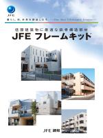 JFE フレームキット®;pdf