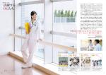活躍する OGたち - 学校法人駒澤学園