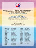 第20回ニューヨークで活躍する日本人・日系人美術家展覧会