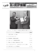 K-RIP情報 vol.1[PDF:10.15MB]