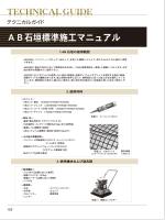AB石垣標準施工マニュアル