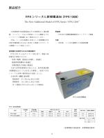 FPXシリーズに新機種追加(FPX1288)(PDF 588KB)