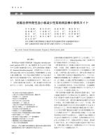 妊娠合併ITP診療の参照ガイド - J