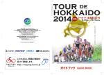 ツール・ド・北海道2014 ガイドブック(PDF形式 19.4MB)