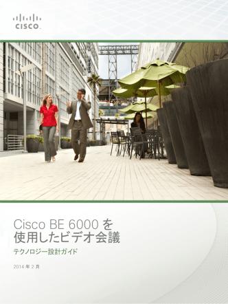 CVD:Cisco BE 6000 を 使用したビデオ会議