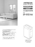 EP-KVG700 取扱説明書