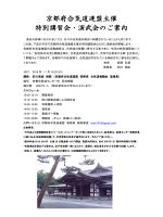 京都府合気道連盟主催 特別講習会・演武会のご案内