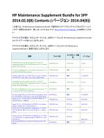 HP Maintenance Supplement Bundle for SPP 2014.02.0(B)