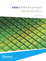 半導体 IC テストソリューション - クロマジャパン株式会社 Chroma ATE Inc.