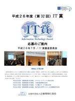 IT 賞 - 企業情報化協会