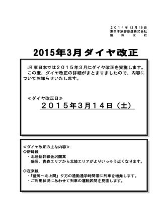 2015年3月ダイヤ改正 - JR東日本:東日本旅客鉄道株式会社 盛岡支社