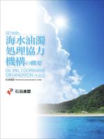 海水油濁 処理協力 - 石油連盟の油濁対策