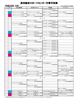 8月 - 呉市体育振興財団