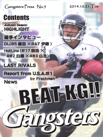 Contents - 京都大学アメリカンフットボール部 Gangsters