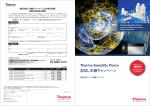 お試し半額キャンペーン(MS用消化酵素) - Thermo Scientific ホーム