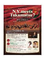 ニューヨーク・シンフォニック・アンサンブルと 香川の音楽家たち