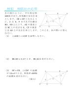 相似 相似比の応用 - 中学数学 練習問題プリント 数奇な数