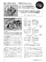 SAE-1組み立てマニュアル