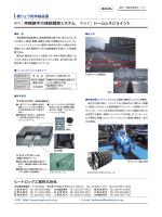 伸縮継手の連続舗装システム シームレスジョイント http://www.k