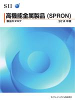 高機能金属製品(SPRON)製品カタログ 2014