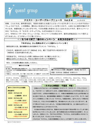 201404 UGニュース 最終 - クエスト・ユーザーグループ ホーム