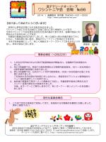 逗子マリーナオーナーズ ワシントニヤ会 会報 №66 (2014年1月発行)